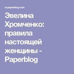 Эвелина Хромченко: правила настоящей женщины - Paperblog