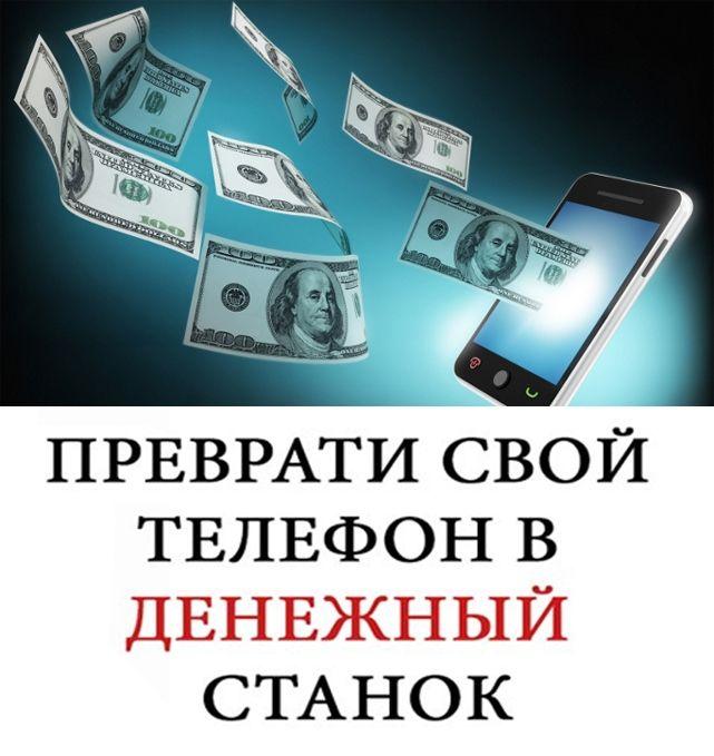 Зарабатывай на своем смартфоне! Не халява, а оплата за реальные и простые действия! Дополнительный доход для студентов, пенсионеров, молодых мам,  домохозяек, а также детей от 15 лет.  Дополнительная информация на сайте.  Регистрация простая и ничего  Вам не стоит. http://449301.vneformata.online