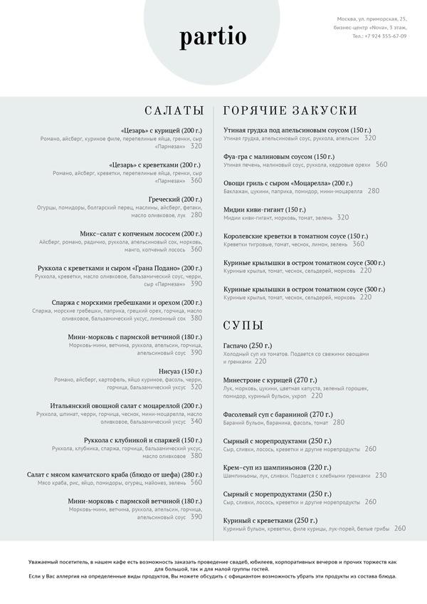 Красивый шаблон для оформления меню ресторана. Сдержанные тона, тщательный подбор шрифтов и лаконичная верстка текста делают дизайн этого макета особеноо подходящим для ресторнов высокой кухни.