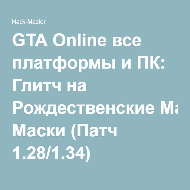 GTA Online все платформы и ПК: Глитч на Рождественские Маски (Патч 1.28/1.34)