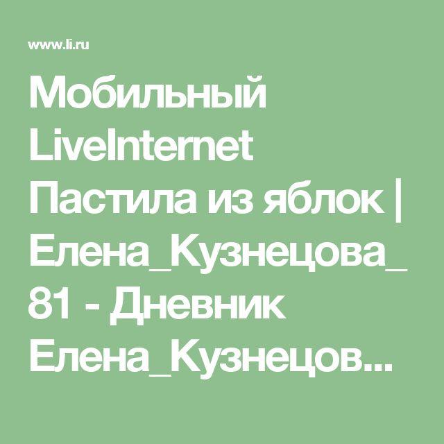 Мобильный LiveInternet Пастила из яблок | Елена_Кузнецова_81 - Дневник Елена_Кузнецова_81 |