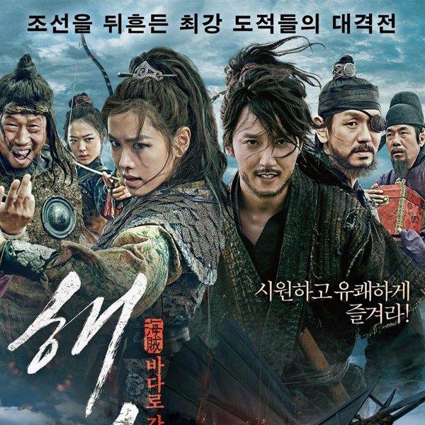 Especial Brazilkorea Filmes Coreanos De Acao The Pirates Com
