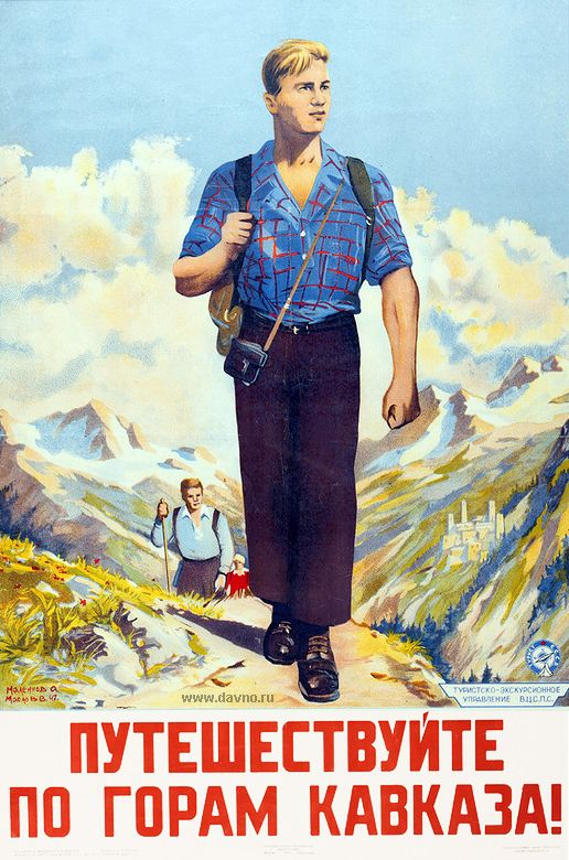 Путешествуйте по горам Кавказа - плакат