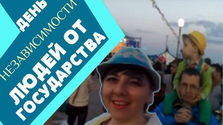 День независимости народа от государства/Городские/7 серия/3 сезон