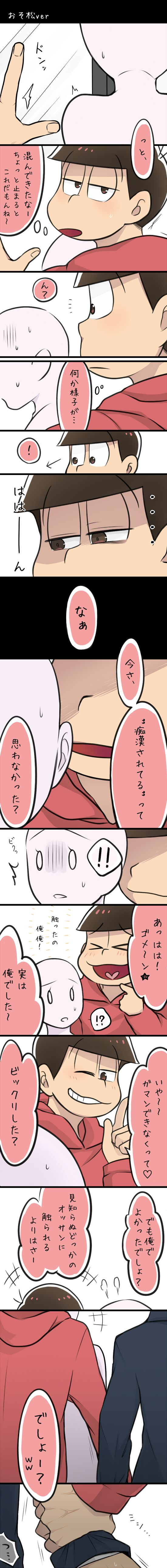 Osomatsu-san: Dealing with harassment (Osomatsu version pt. 1)