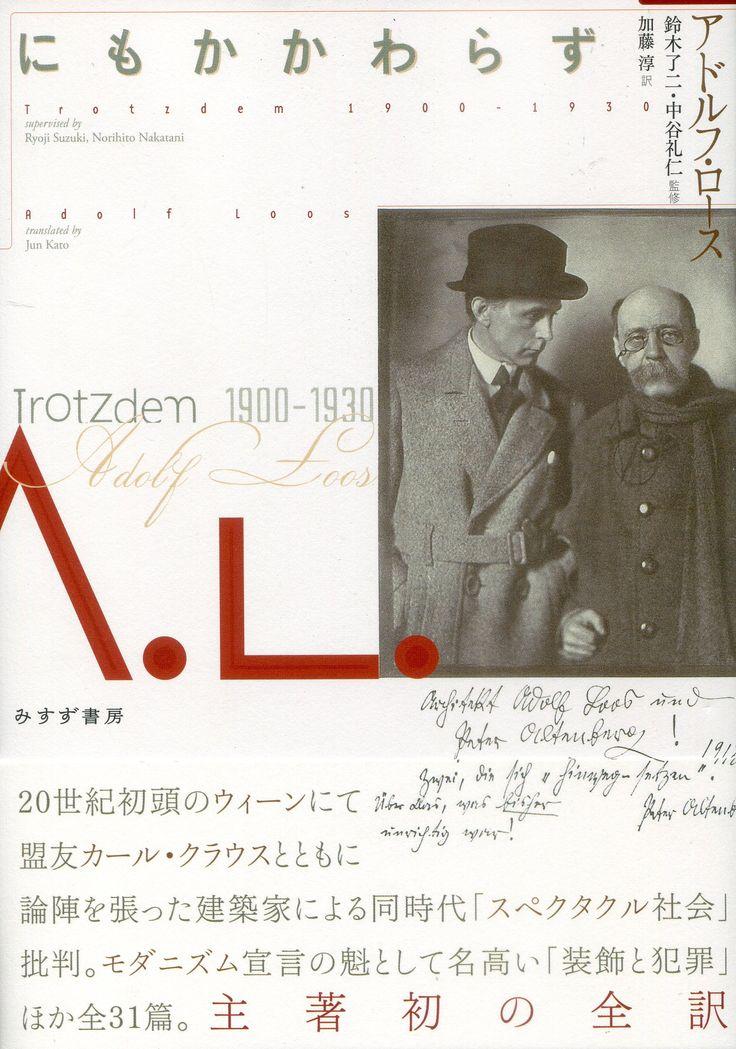 にもかかわらず 1900~1930 装丁=羽良多平吉