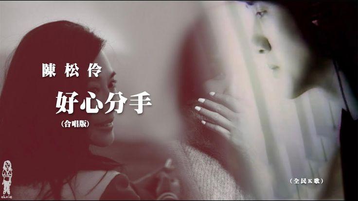 陳松伶《好心分手》(合唱版) Lyrics MV (全民K歌 2020.03.22) in 2020   Movie posters, Movies, Poster
