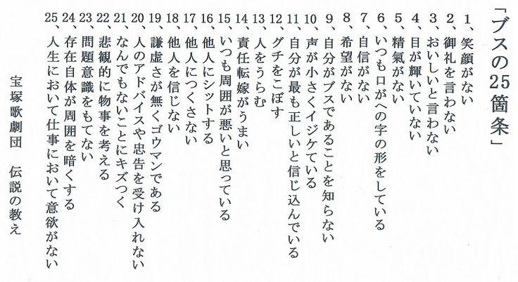 むむむ。ネットを閲覧していたら、こんなのを見つけてしまいました。 宝塚歌劇団伝説のブス25箇条