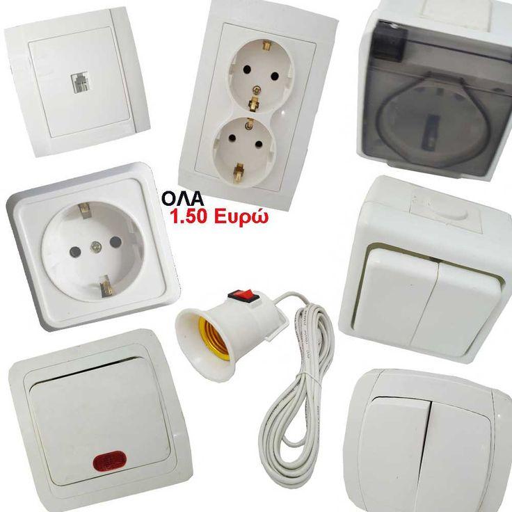 Μεγάλη ποικιλία σε ηλεκτρολογικά είδη στο GIGAMANIA Τα πάντα σε ηλεκτρολογικό εξοπλισμό στις φθηνότερες τιμές της αγοράς Δείτε εδώ... https://gigamania.gr/4621-ηλεκτρολογικα Τηλ. Παραγγελίες Δευτέρα ως Σάββατο 9με3 στο 2410.284.720 λάμπες,μπαταρίες,ηλεκτρολογικό υλικό,ασφάλειες,φορτιστές,LED λάμπα,καλώδια,ντουί,πρίζες,διακόπτες,φακός LED,λάμπες οικονομικές,λάμπα οικονομίας,λαμπάκια νυχτός,πολύπριζα,προβολάκια,σποτάκια,φακός κεφαλής