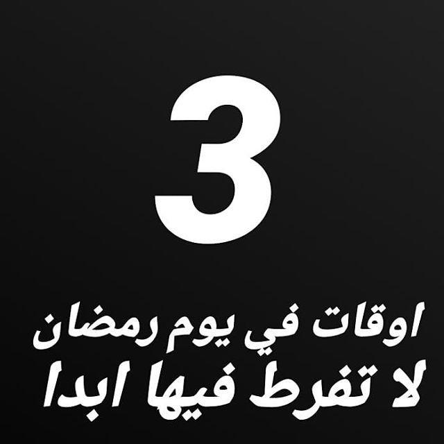 هناك ثلاث ساعات يوميا في رمضان لا تفرط فيها مهما كان الثمن فإنك إذا حافظت عليها و هي ثلاث ساعات بعدد أيام الشهر يكون المج Company Logo Tech Company Logos Logos