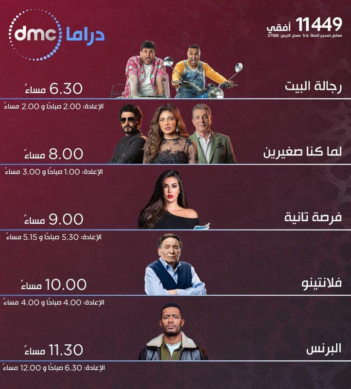 موعد وتوقيت عرض مسلسلات قناة دي إم سي دراما في رمضان 2020 Movie Posters Movies 10 Things