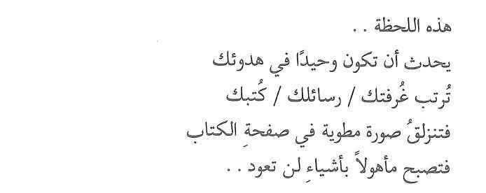 يحدث ان تكون وحيدا Arabic Quotes Quotes Arabic Calligraphy
