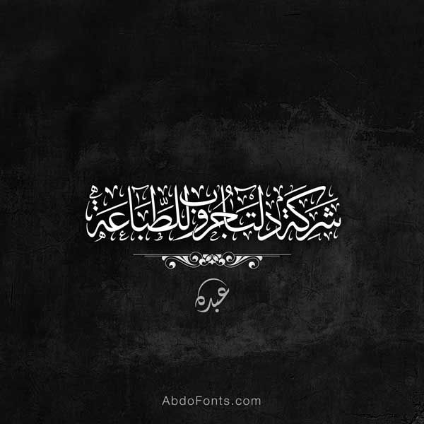 شعار اسم شركة دلتا جروب للطباعة خط الثلث Abdo Fonts Calligraphy Arabic Calligraphy Movie Posters