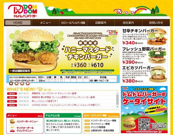 日本最古のハンバーガーチェーン「ドムドムハンバーガ―」が事業売却。ドムドムだったらうまくいくはずなのにー https://shr.tc/2qUJ9Vr
