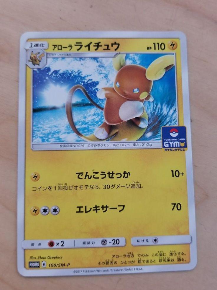 Alolan Raichu 100/SM-P Sun & Moon Promo - Japanese Pokemon Card | Toys & Hobbies, Collectible Card Games, Pokémon Trading Card Game | eBay!