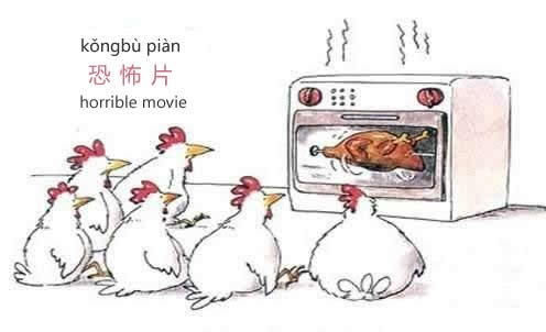Learn Chinese with funny pics:恐怖片 horror movie