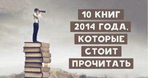 10книг 2014года, которые стоит прочитать