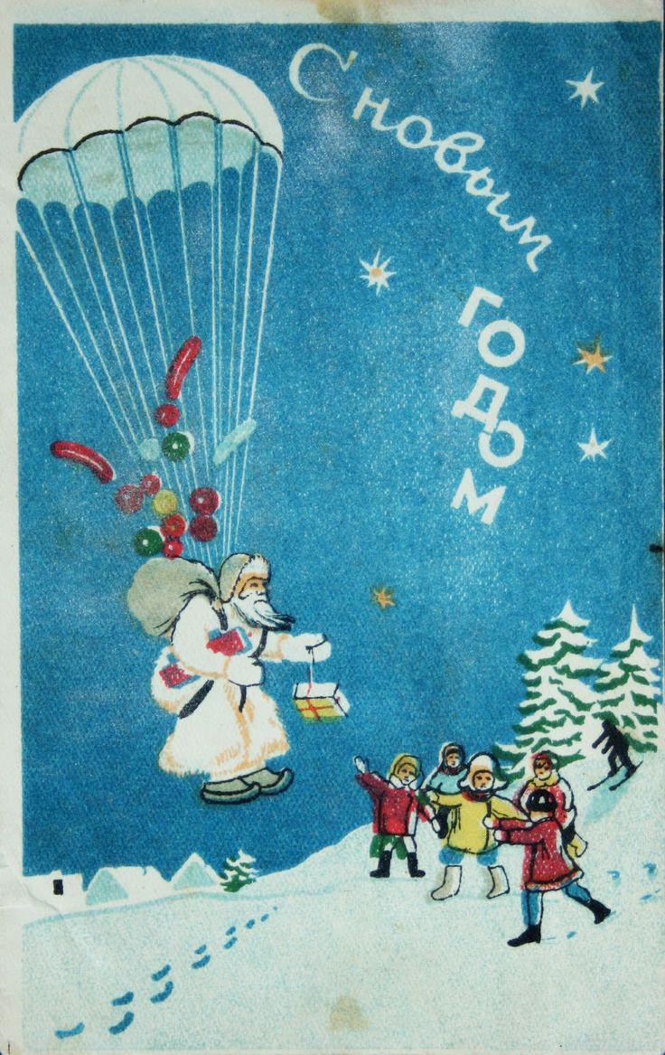 Открытки нового года советского периода удивительной