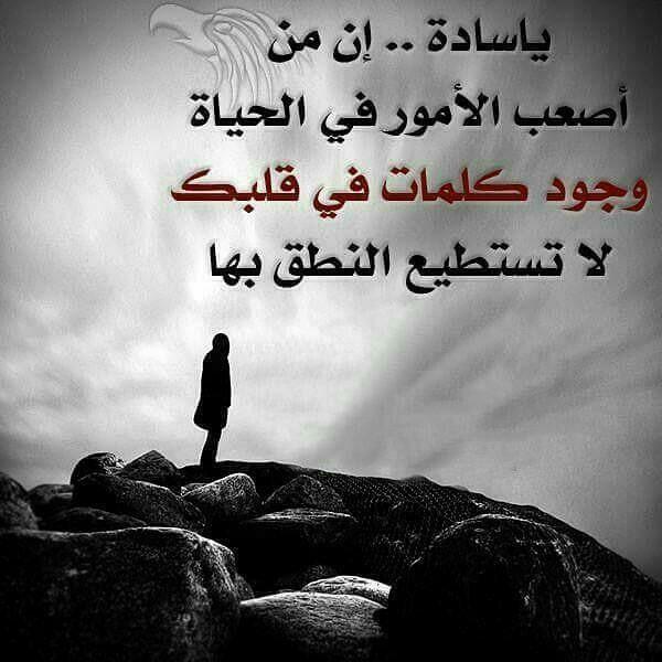 Pin By الورده الحمراء On كلمات لها معنى General Quotes Words Feelings