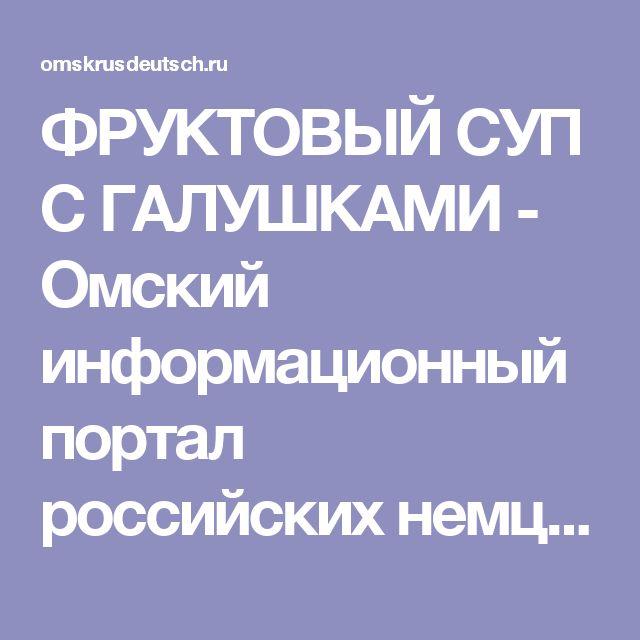 ФРУКТОВЫЙ СУП С ГАЛУШКАМИ - Омский информационный портал российских немцев города Омска