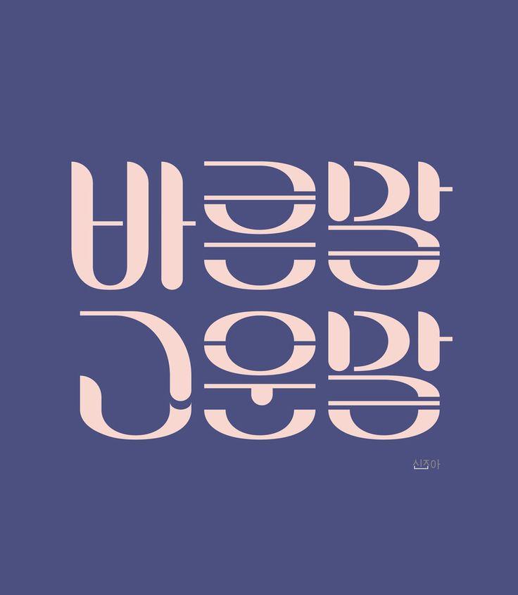 바른말 고운말 한글레터링 - 디지털 아트, 브랜딩/편집