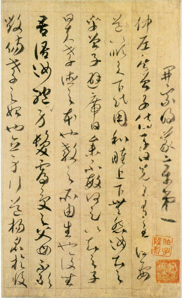 79 best ancient chinese stationery calligraphy images on Calligraphy ancient china