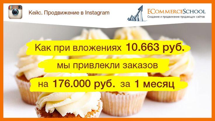 Хочу поделиться с Вами информацией, которая может стать глотком свежего воздуха для вашего бизнеса. Мы долго тестировали Instagram на своих проектах в разных нишах и теперь смело можем сказать, что это полноценный канал трафика, который может стать источником клиентов и дохода практически для любого бизнеса. Чем хорош Instagram? Во-первых, в Instagram уже более 10 млн …