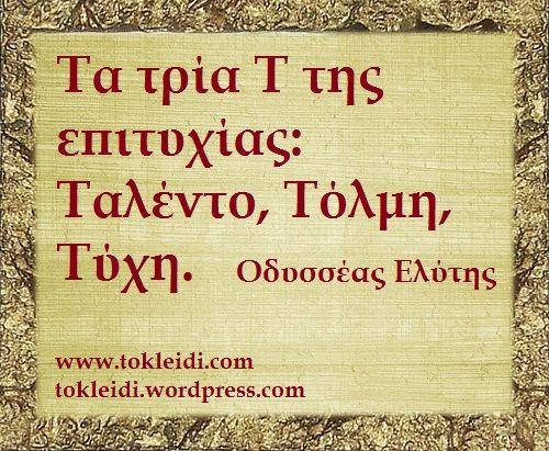 Οδυσσέας Ελύτης http://www.tokleidi.com/