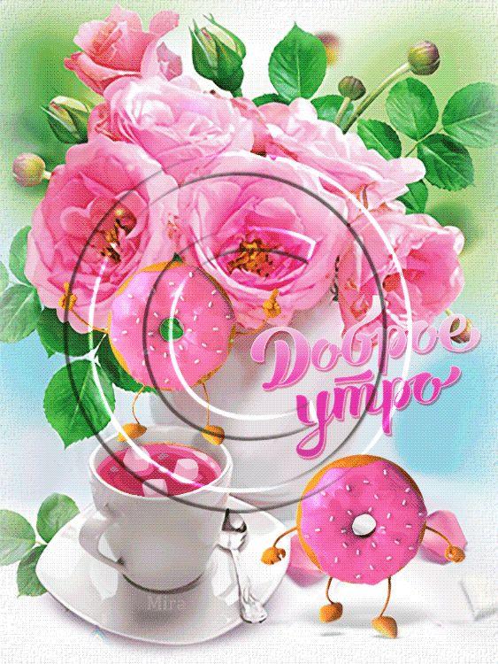 Доброе утро с розами картинки анимация