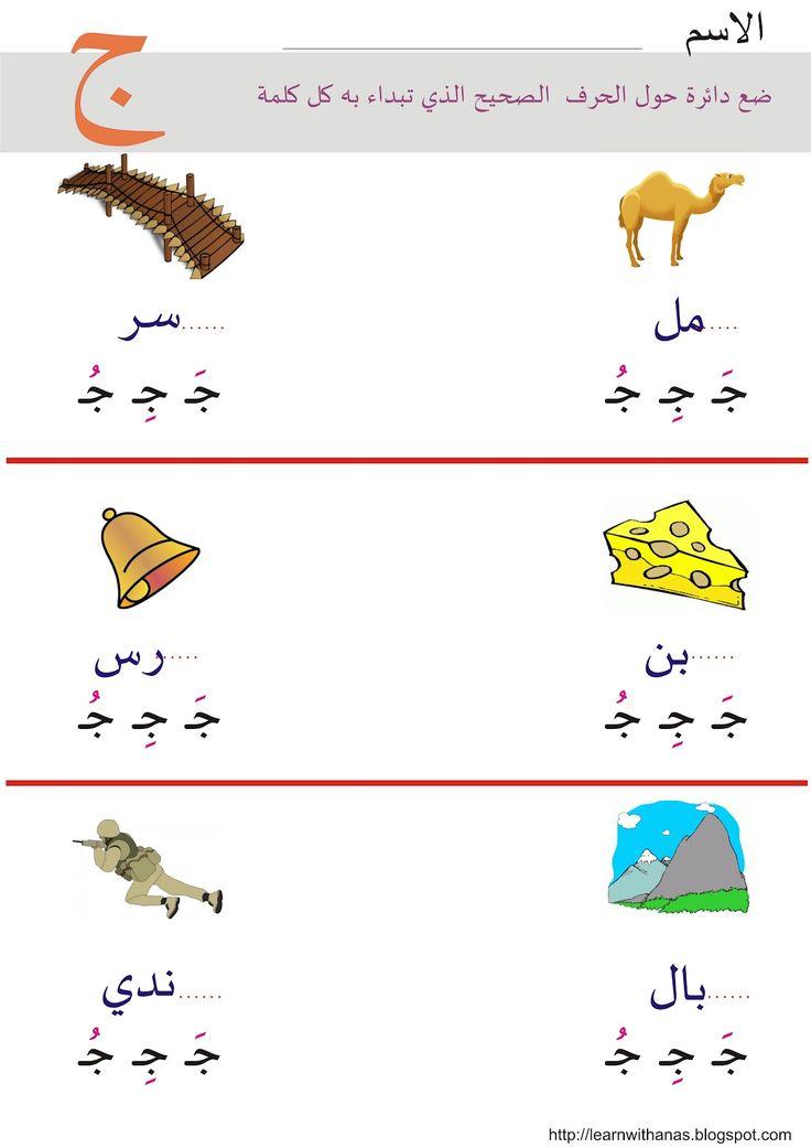 tashkeel+jeem.jpg (1131×1600)
