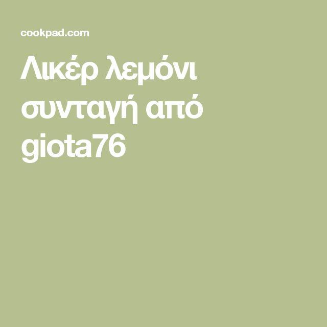 Λικέρ λεμόνι συνταγή από giota76
