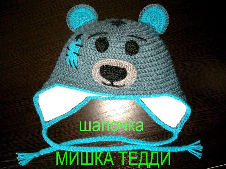 шапочка  МИШКА ТЕДДИ