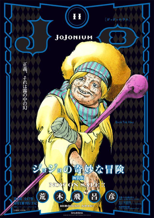 JoJonium 11 書店用ポスター