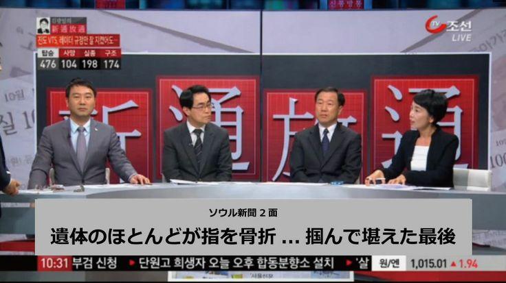 韓国人「ほとんどの遺体が指を骨折した状態だったらしい…(セウォル号沈没事故)」 : カイカイ反応通信