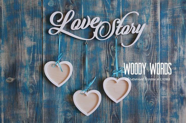 Фоторамка из дерева Love Story   Woody Words