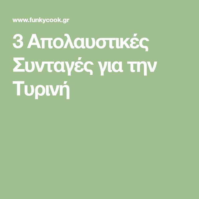 3 Απολαυστικές Συνταγές για την Τυρινή
