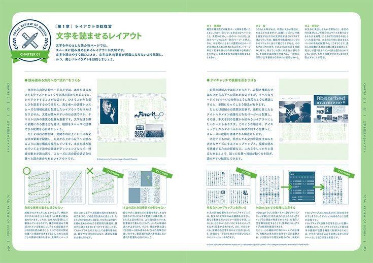 キチンと身につけたい人のための デザインの総復習。 | デザイン関連の雑誌・書籍を出版するMdNのWebサイト - MdN Design Interactive -