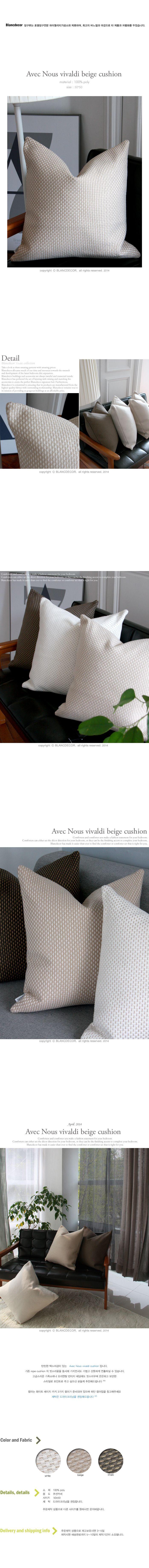 AvecNous Vivaldi beige cushion .jpg (699×7359)