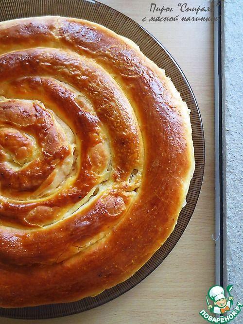 """Пирог """"Спираль"""" с мясной начинкой - кулинарный рецепт"""