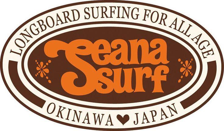 沖縄で波遊びならシーナサーフにお任せあれ Seanasurf Surfing School in Okinawa.  #沖縄旅行 #サーフィン #サーフィンスクール #体験サーフィン #波乗り #サーフィンデビュー #恩納村 #西海岸 #サーフショップ #Okinawa #onnason surf shop #trip #fun #rogo #surfing #letsride