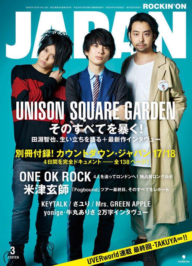 JAPAN、次号の表紙と中身はこれだ! UNISON SQUARE GARDEN、別冊CDJ、ONE OK ROCK、米津玄師… (山崎洋一郎の「総編集長日記」)-rockinon.com|https://rockinon.com/blog/yamazaki/172487