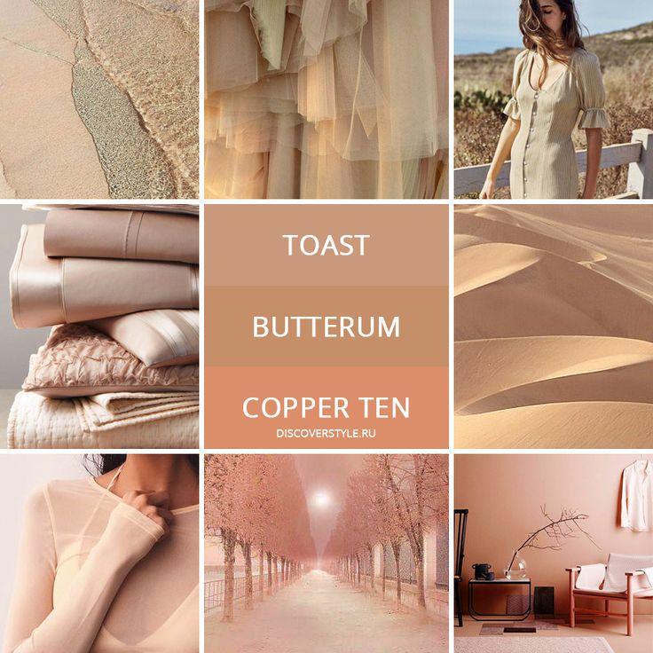 цвет осень зима 2017 pantone бежевый toast butterum copper tan