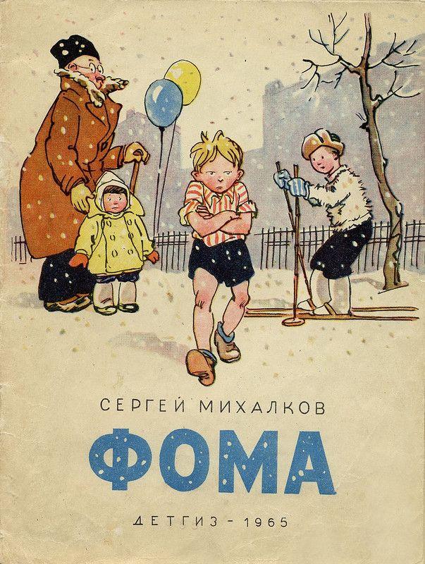Рассказы михалкова в картинках для детей