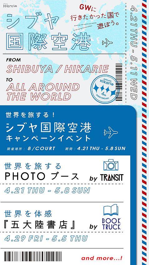 EVENT | 記事詳細 | 渋谷ヒカリエ/Shibuya Hikarie