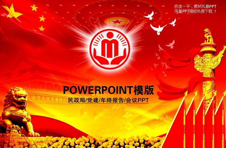 The industrial and commercial administrative rights 12315 against pyramid schemes report PPT material database administration powerpoint #PPT# PPT P party work fine powerpoint ★ http://www.sucaifengbao.com/ppt/zhengfu/