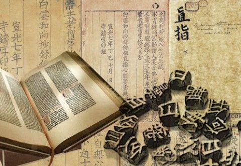Jikji and moveable metal type printing in Korea