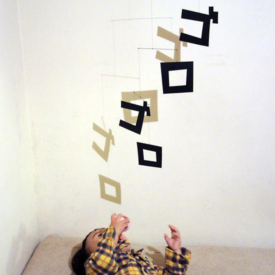 """GoroGoro"" Hanging Mobile for Babies"