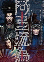 July <small>at Tokyo Shimbashi Enbujo Theatre</small>