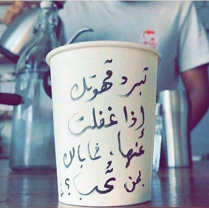 Pin By Shahed On قهوة Coffee Mug Quotes Coffee Quote Printable Coffee Quotes