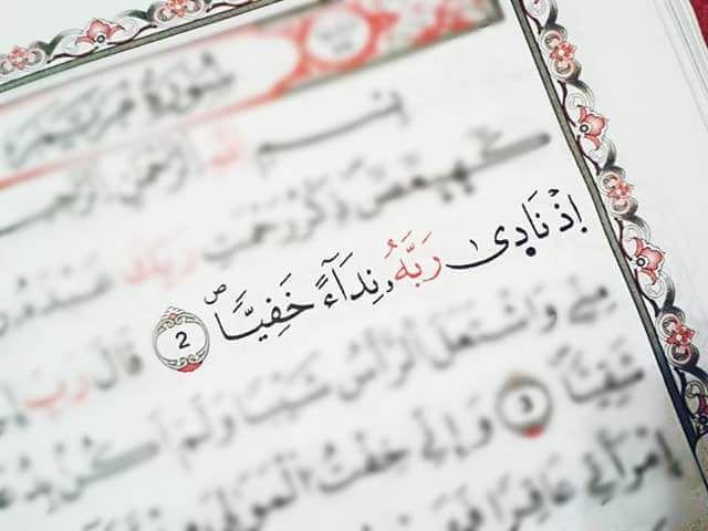 إذ نادي ربه ندآء خفيا Quran Quotes Verses Quran Sharif Quran Quotes